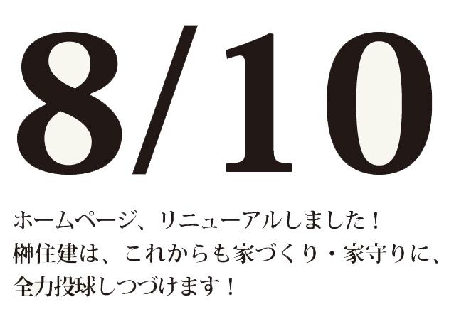 8/10 ホームページリニューアルのお知らせ