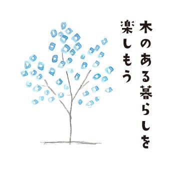 木のある暮らしを楽しもうブログ