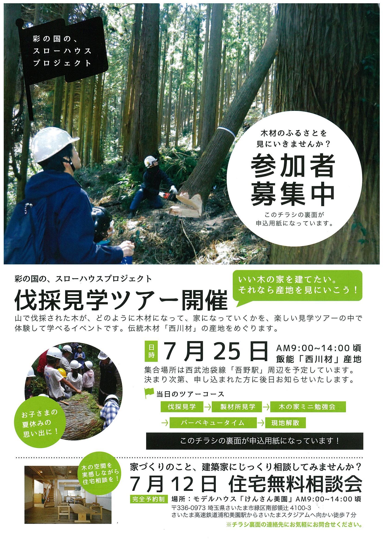 7/25(土) 【伐採見学ツアー】 at 飯能 …終了しました。