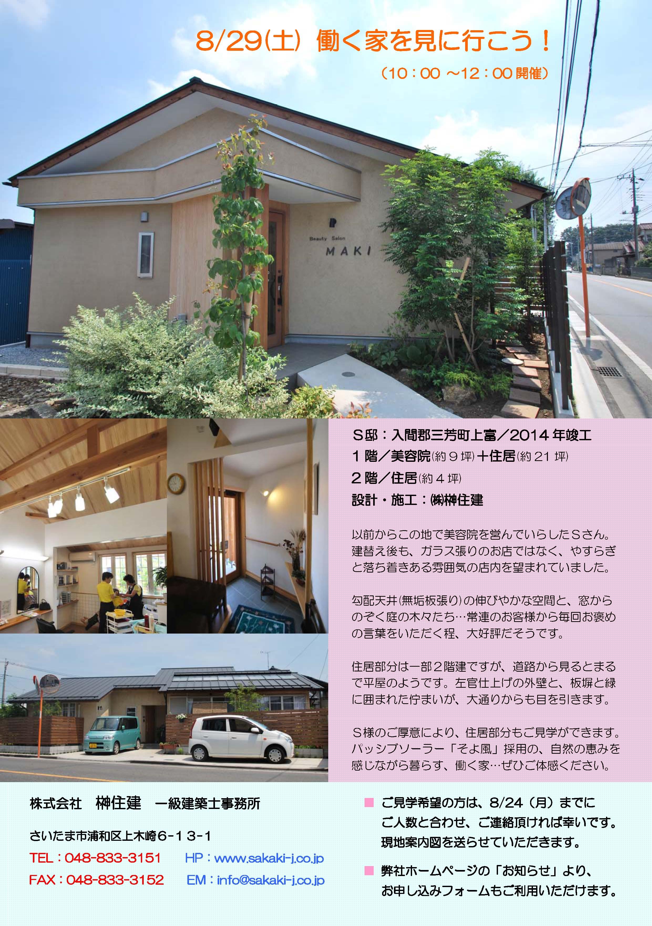 8/29(土)  【働く家を見に行こう!】 at 三芳町