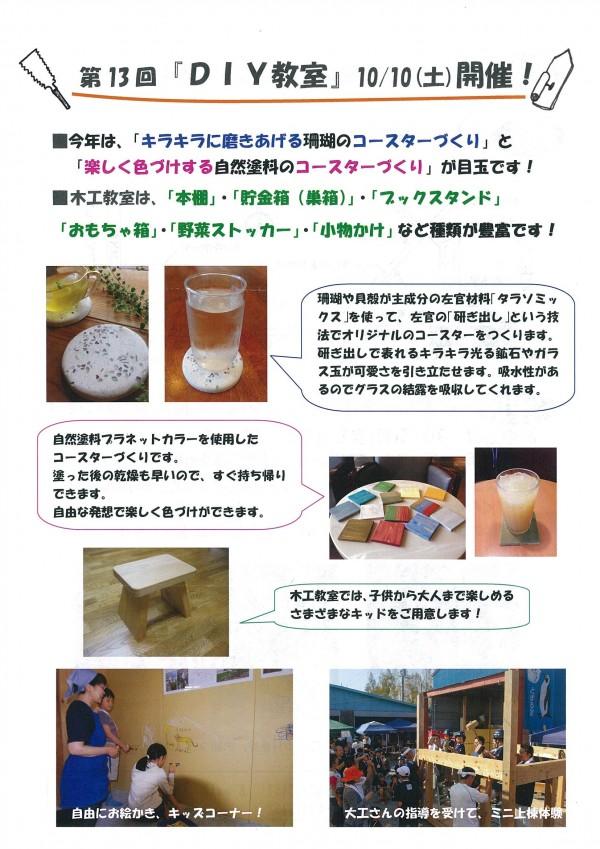 10/10(土) 【第13回 DIY教室】 at さいたま市西区
