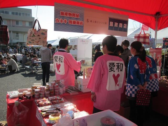 11/21(土) 【愛和病院チャリティバザー】 出展します!