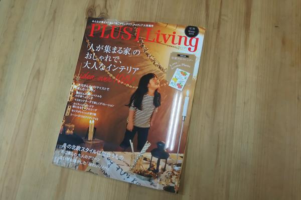 雑誌に掲載されました。  【PLUS1 Living NO.93】