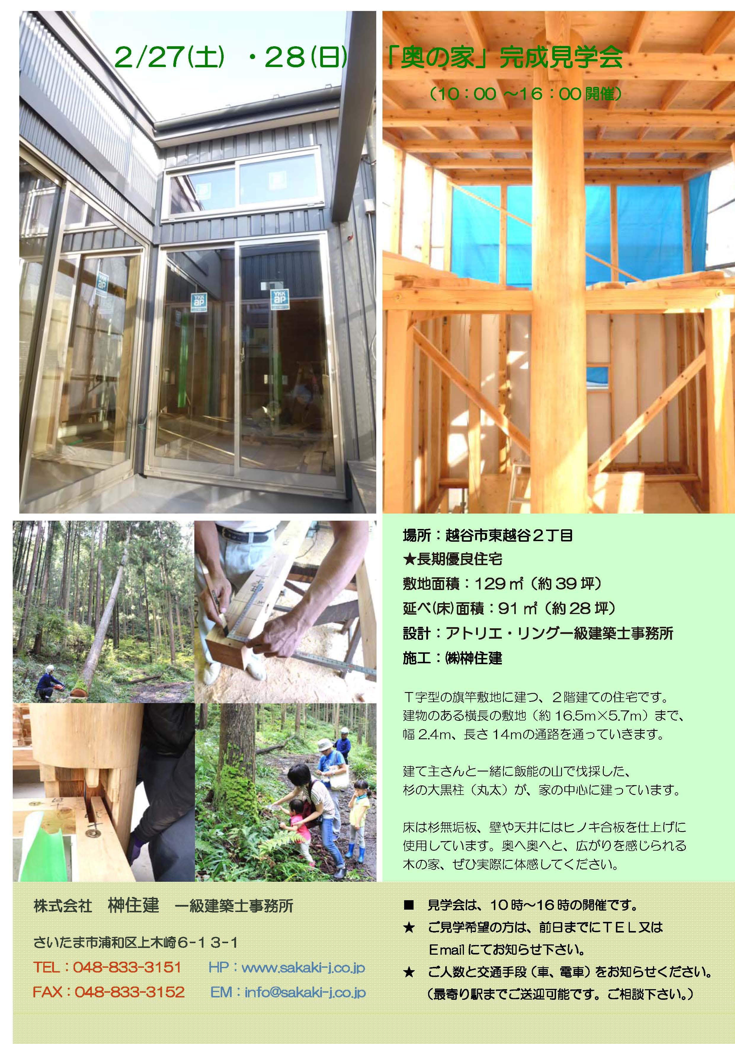 2/27(土)・28(日) 【完成見学会】 at 越谷市