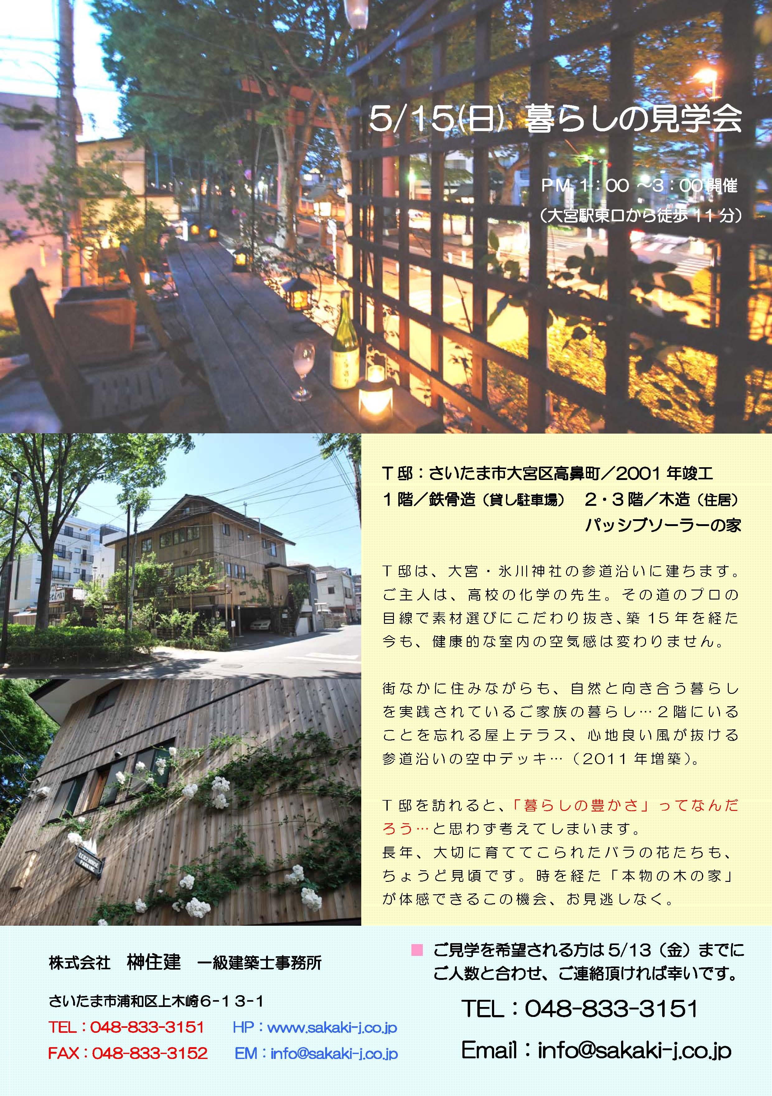 5/15(日) 【暮らしの見学会】 at さいたま市大宮区