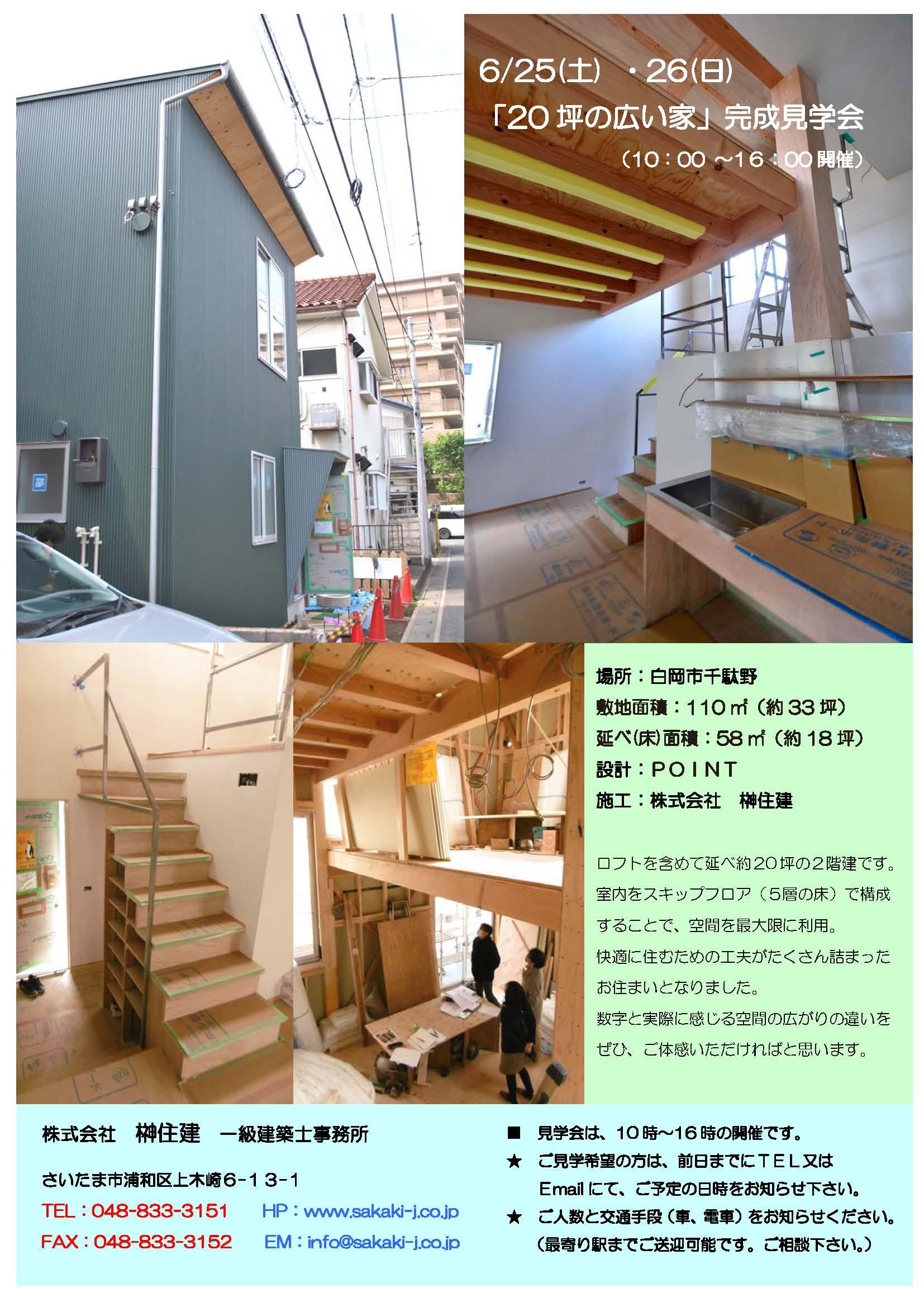 6/25(土)・26(日) 【完成見学会】 at 白岡市