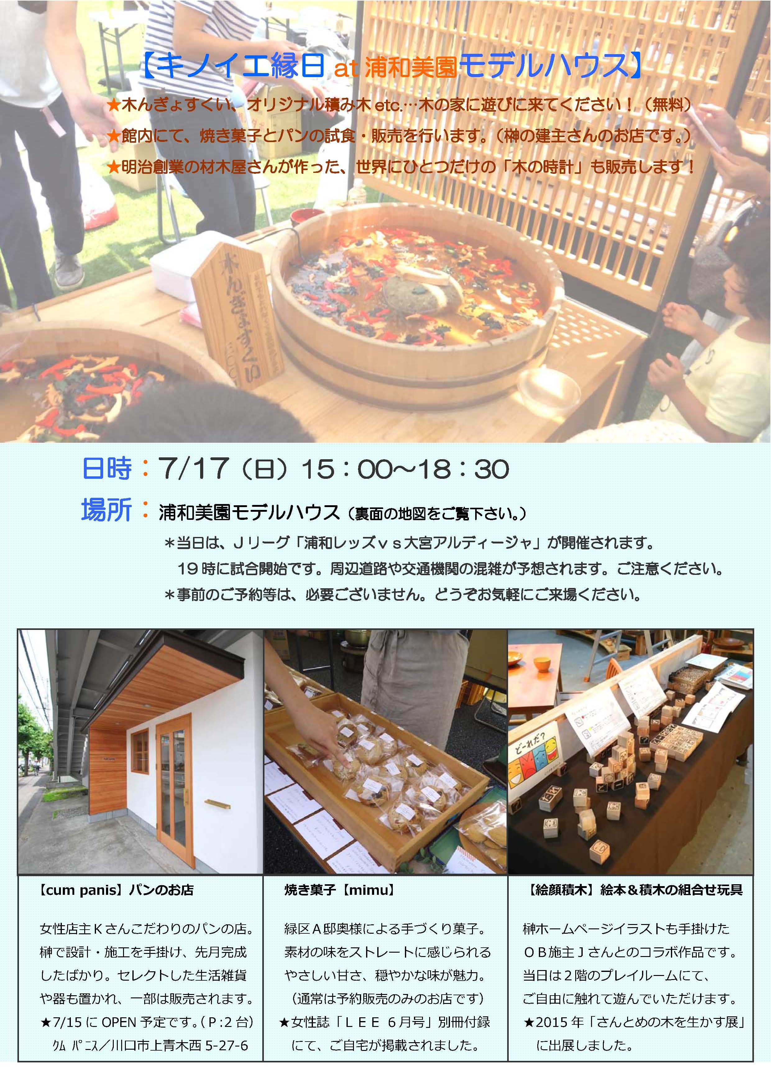 7/17(日)  【キノイエ縁日】   at  浦和美園モデルハウス