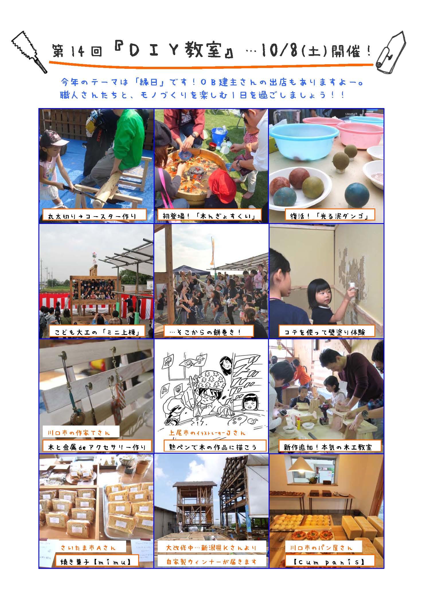 10/8(土)  【第14回 DIY教室】 at 木の加工場