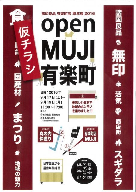 9/17(土)-19(月)  【MUJI有楽町イベント出店!】 at 丸の内仲通り