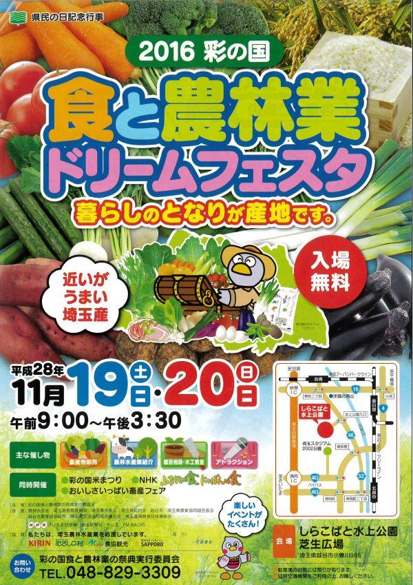 11/19(土)・20(日) 【食と農林業ドリームフェスタ】 at しらこばと水上公園