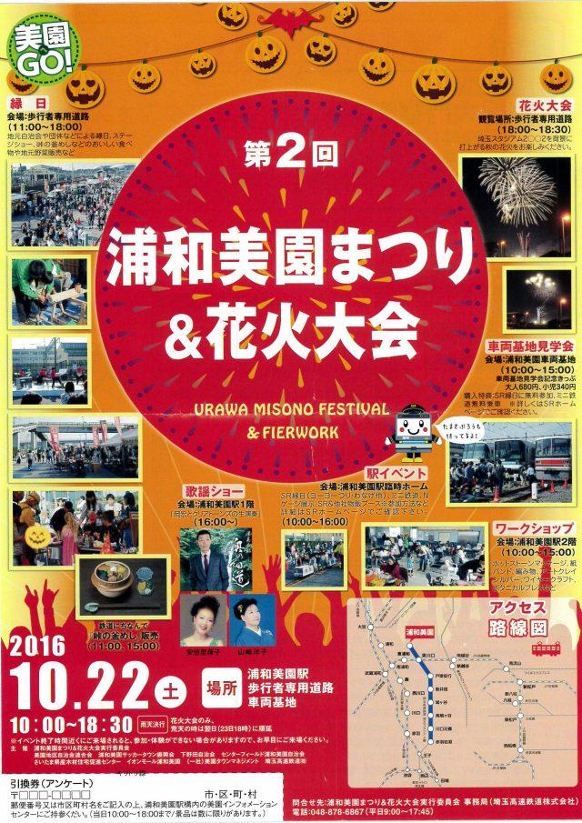 10/22(土) 【浦和美園まつり&花火大会】 出展します!
