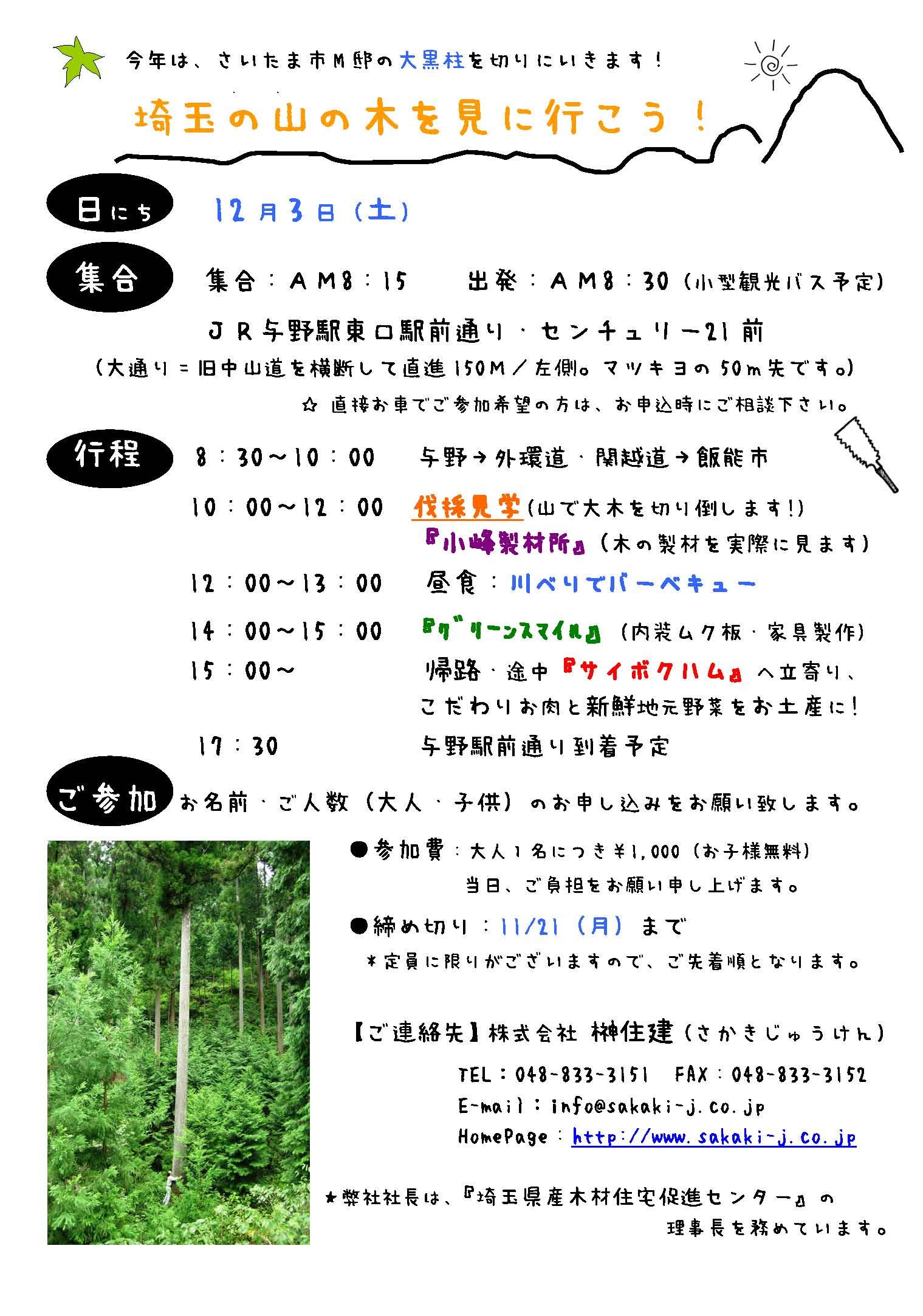 12/3(土) 【埼玉の山の木を見に行こう!】 バスツアー at 飯能