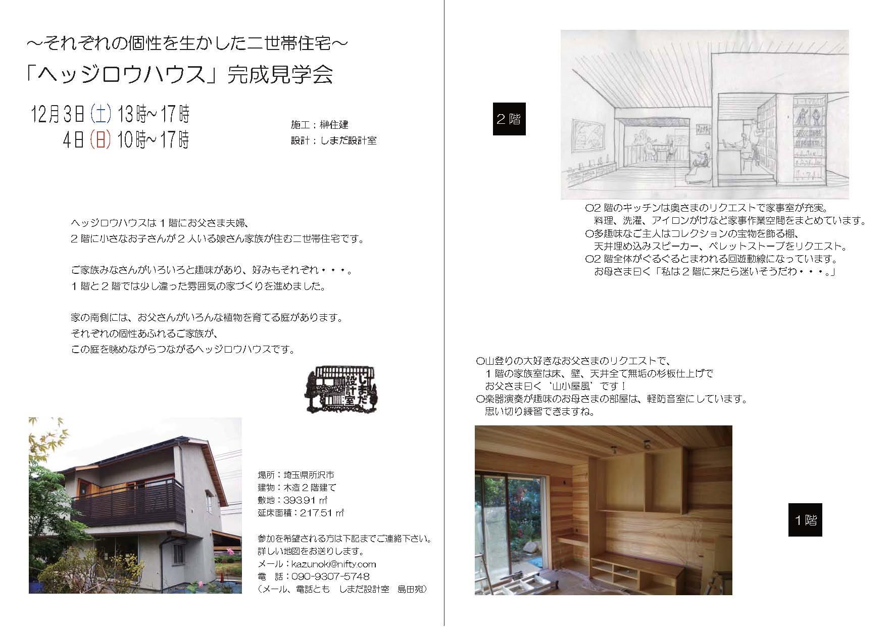 12/3(土)・4(日) 完成見学会 【生垣のある二世帯住宅】 at 所沢市