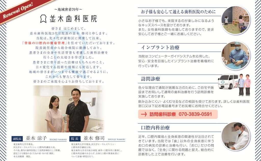 2/3(金)-5(日)  【並木歯科医院】 リニューアルOPEN! 内覧会