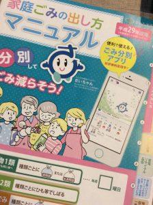 家庭ごみの出し方マニュアル平成29年度版が配布されました。