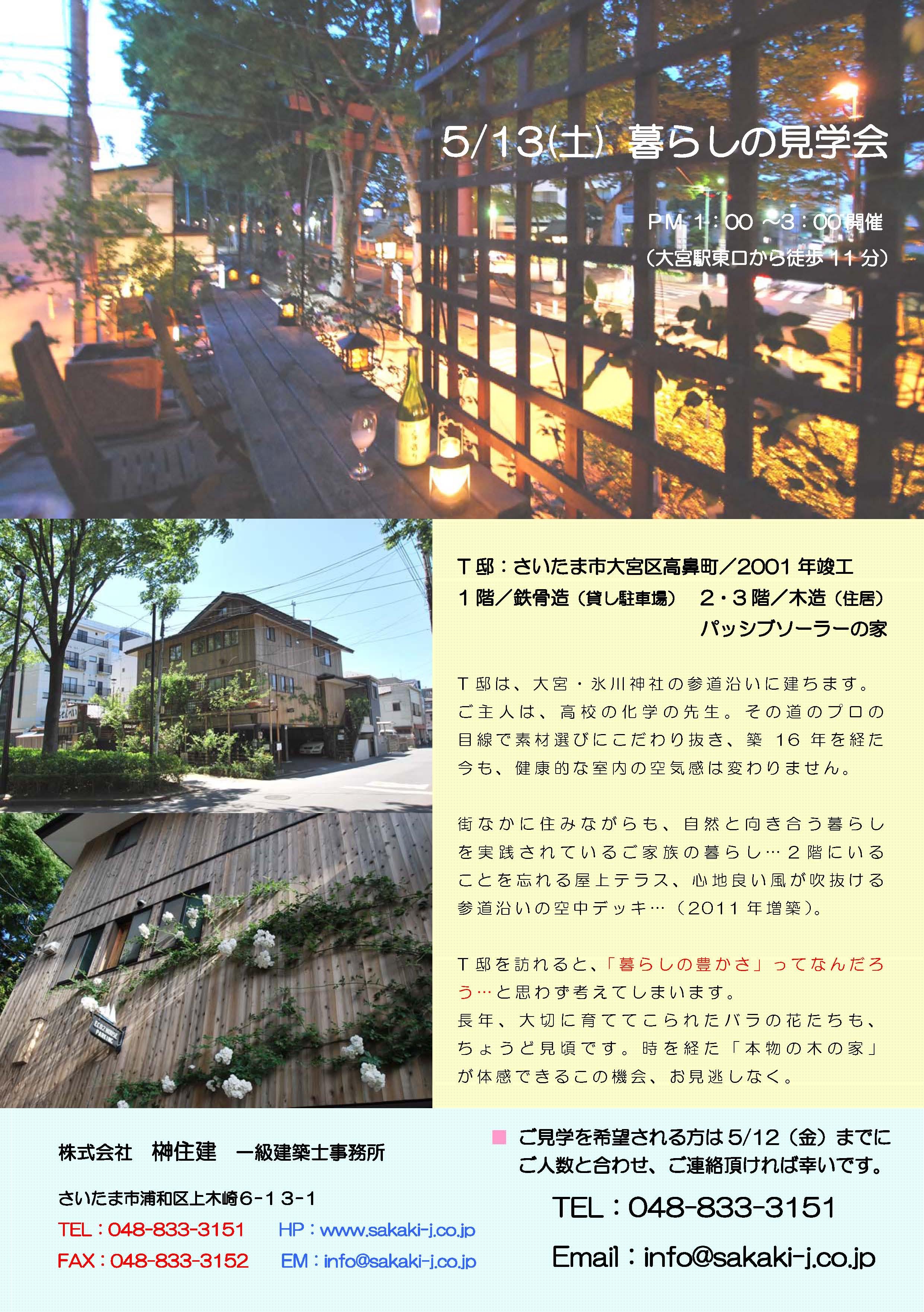5/13(土) 【暮らしの見学会】 at さいたま市大宮区