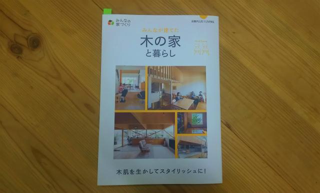 雑誌  【みんなが建てた 木の家と暮らし】 に掲載されました。