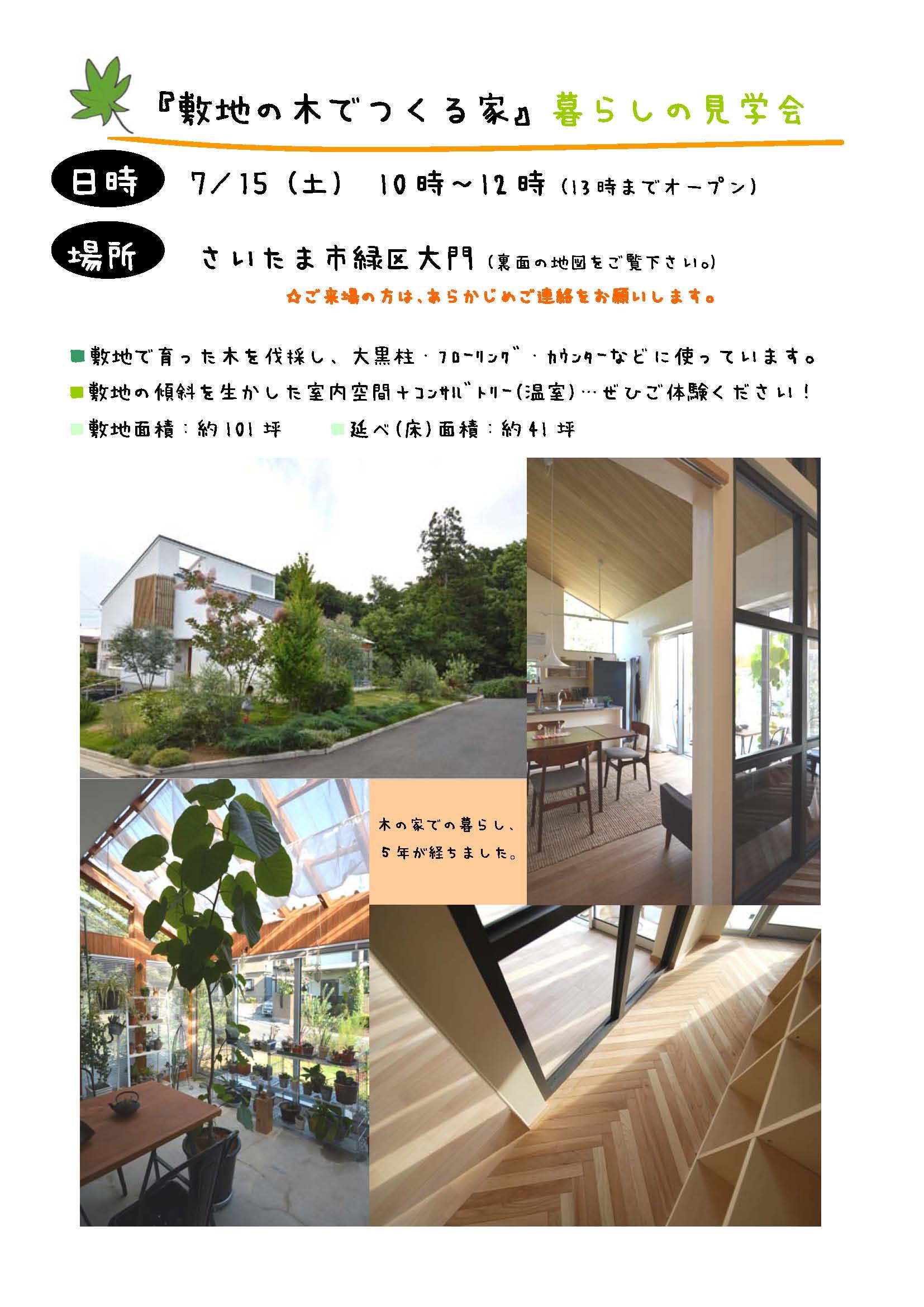 7/15(土) 【暮らしの見学会】 at さいたま市緑区