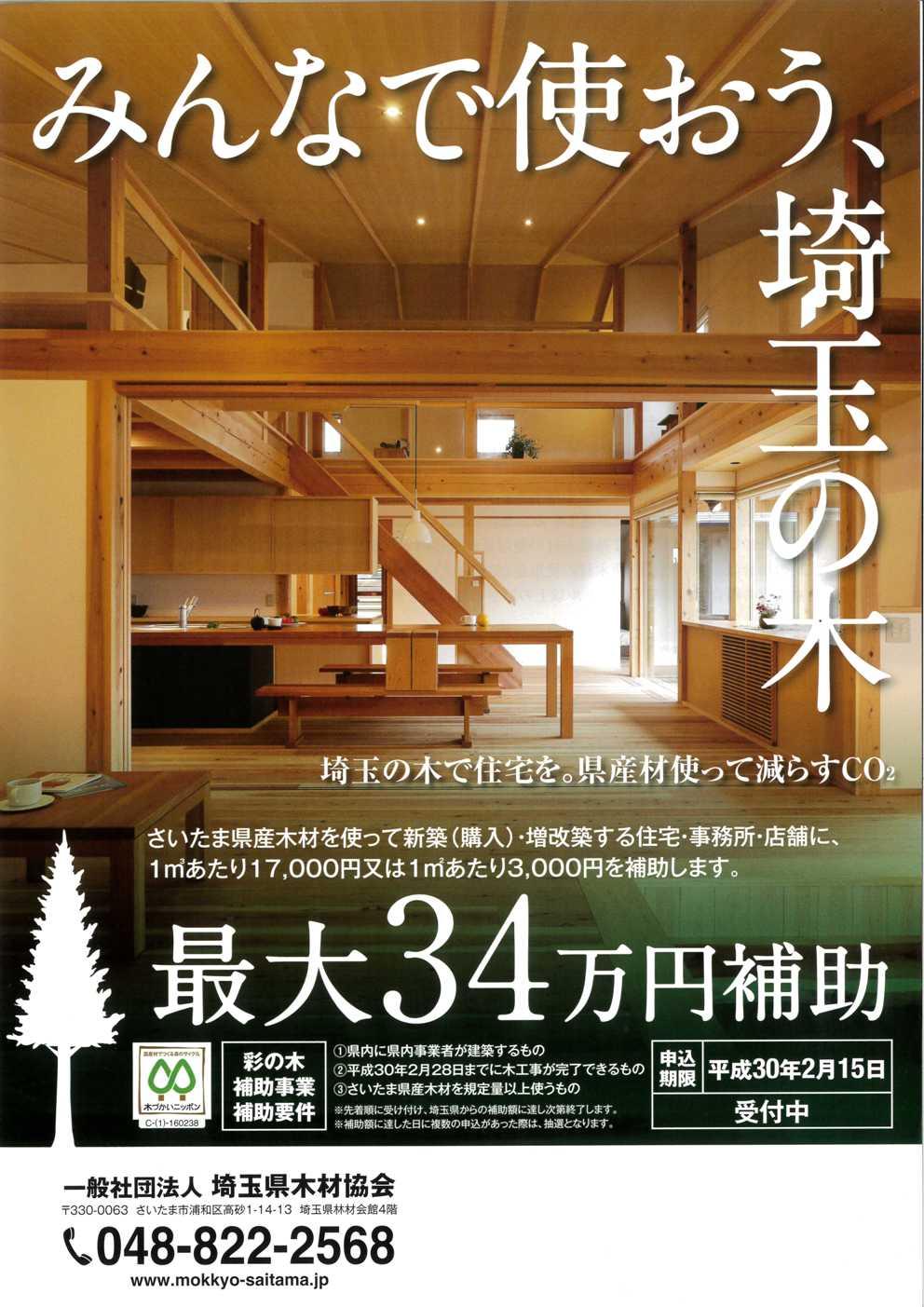 【補助金のお知らせ】  みんなで使おう、埼玉の木