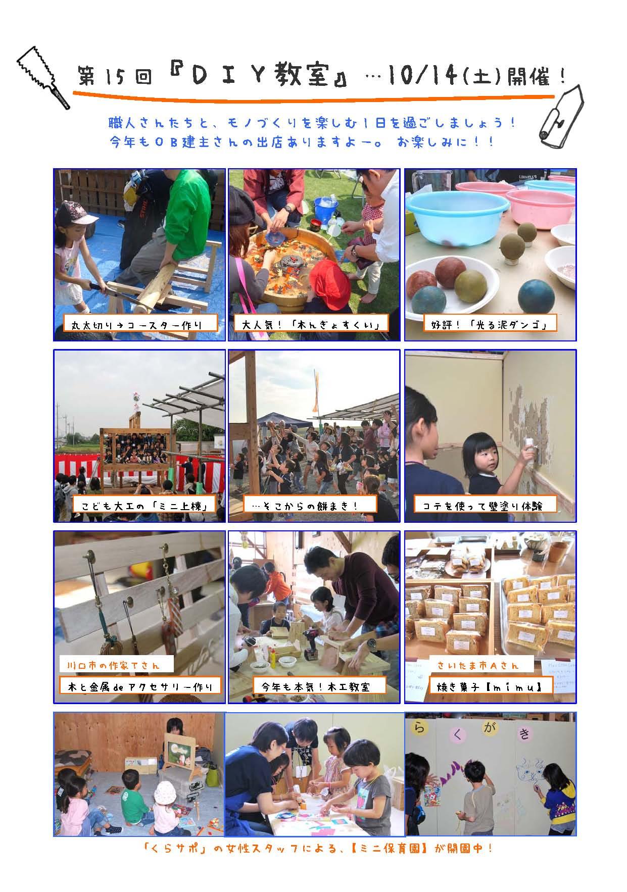 10/14(土)  【第15回 DIY教室】 at 木の加工場