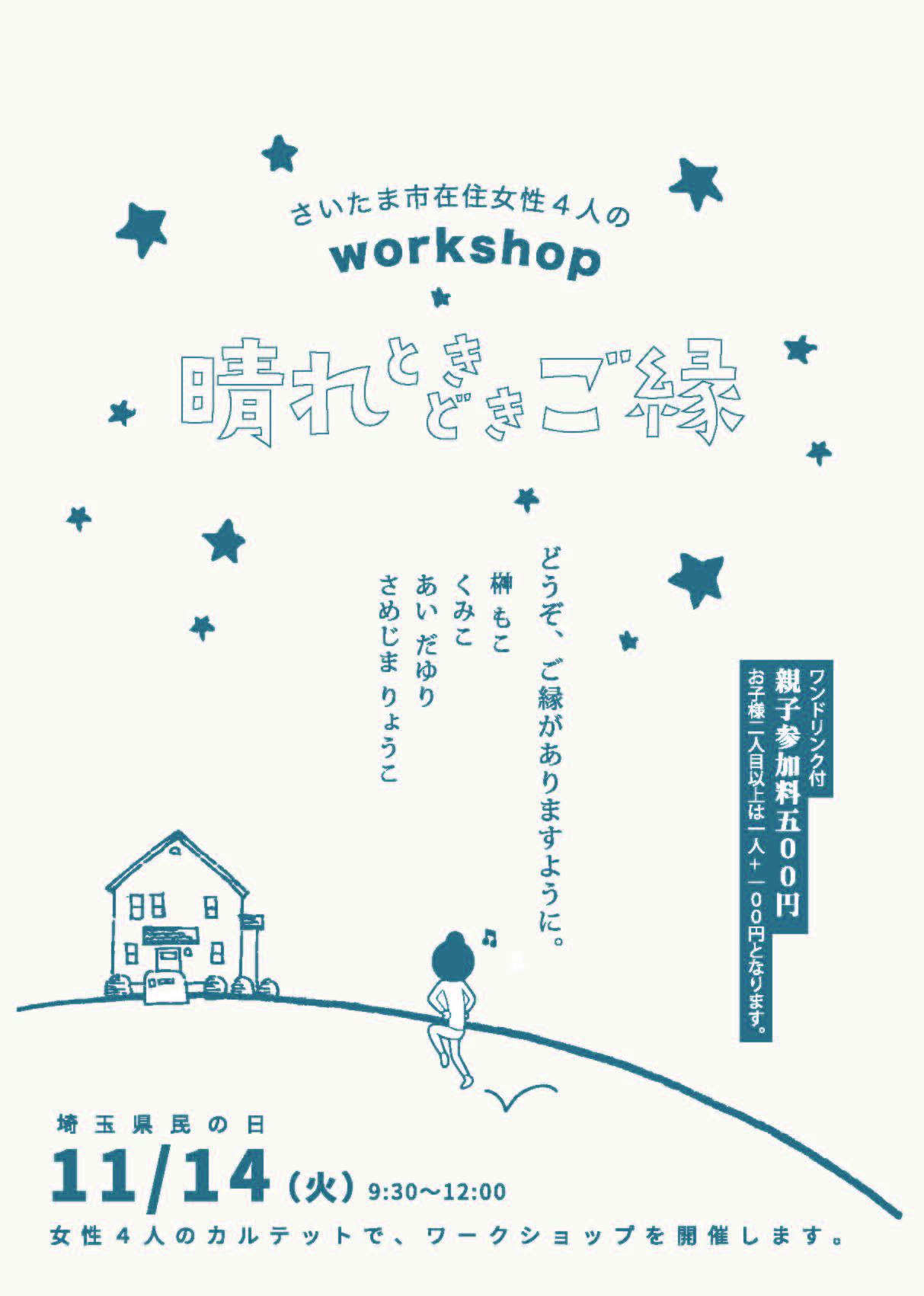 11/14(火) 【女性4人のワークショップ】  at 浦和美園モデルハウス