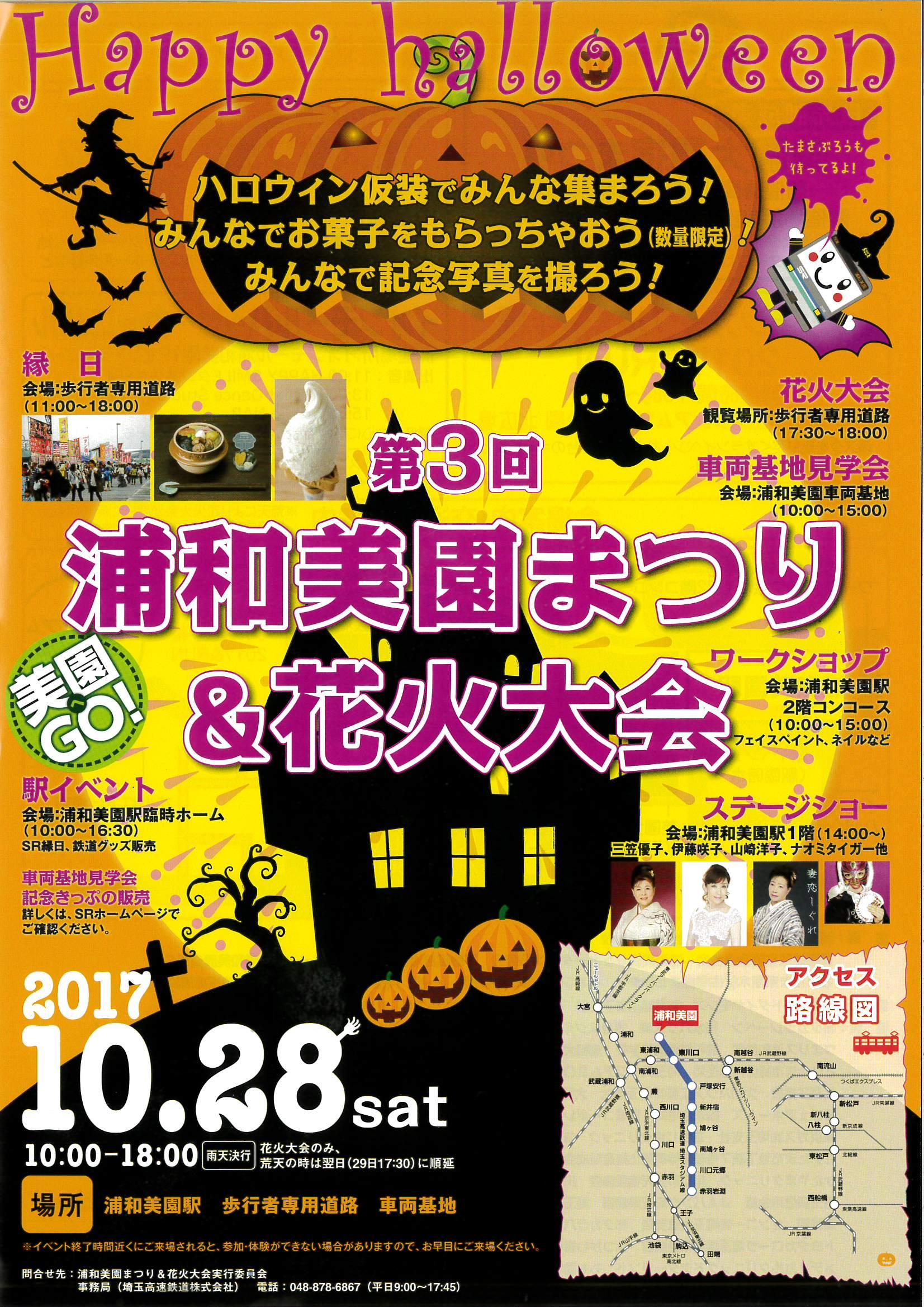 10/28(土) 【浦和美園まつり&花火大会】 出展します!