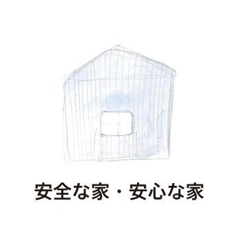 安全な家・安心な家