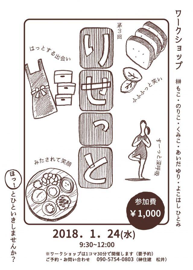 1/24(水) 【女性5人のワークショップ】  at 浦和美園モデルハウス