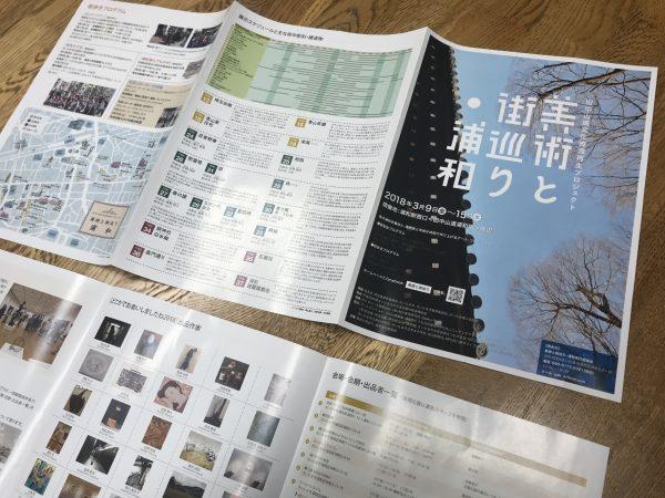 「美術と街巡り・浦和」