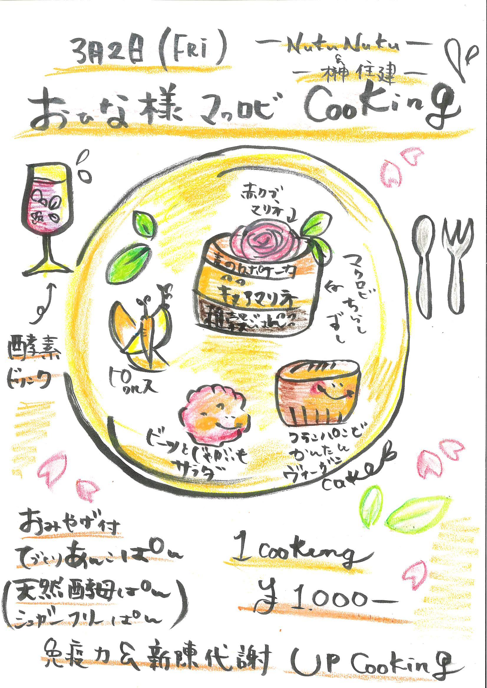3/2(金) 【おひな様 マクロビCooking】 at さいたま市南区