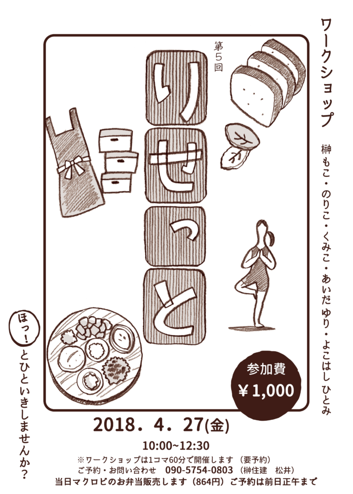 4/27(金) 【女性5人のワークショップ】  at 浦和美園モデルハウス