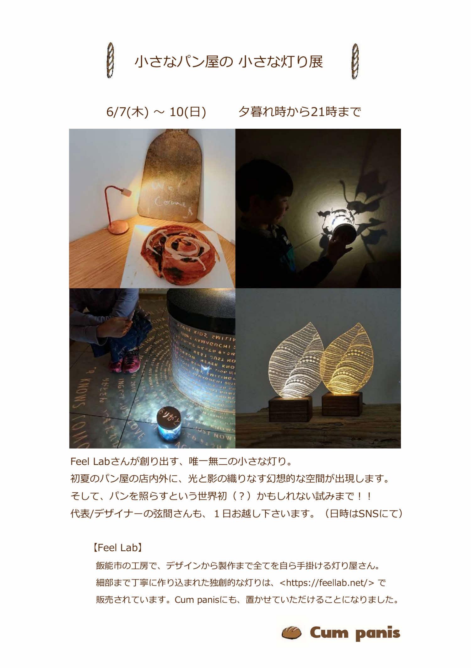 6/7(木)~10(日) 【小さなパン屋の 小さな灯り展】 at  Cum panis