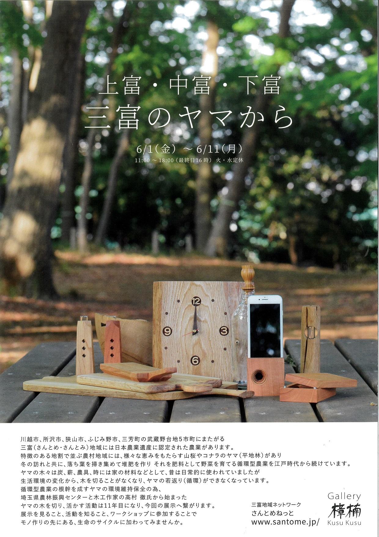 6/1(金)~11(月) 【三富のヤマから】  展示会 & ワークショップ
