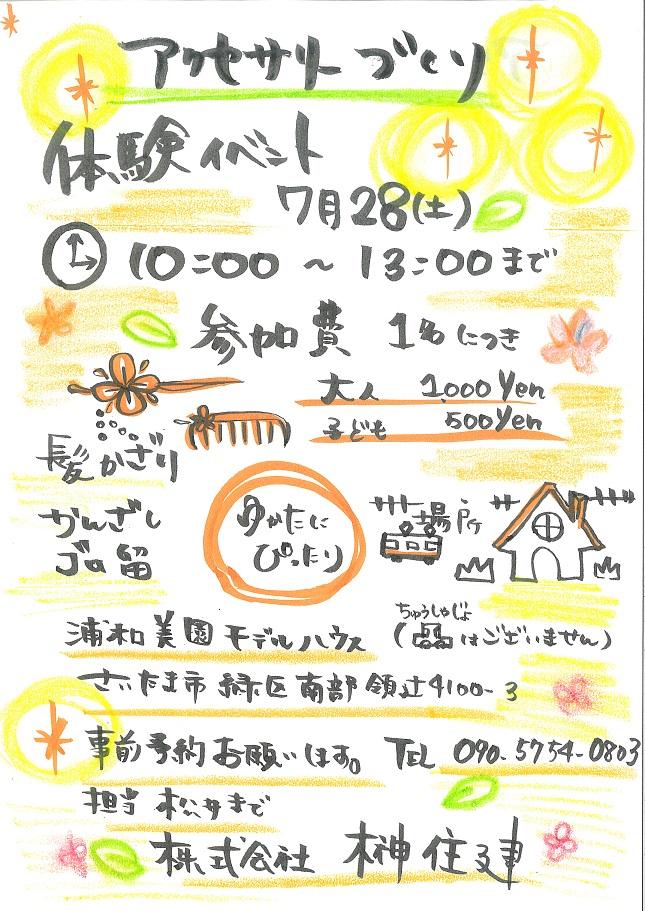 7/28(土) 【アクセサリー作りをしよう!】  *荒天予報のため、中止します。