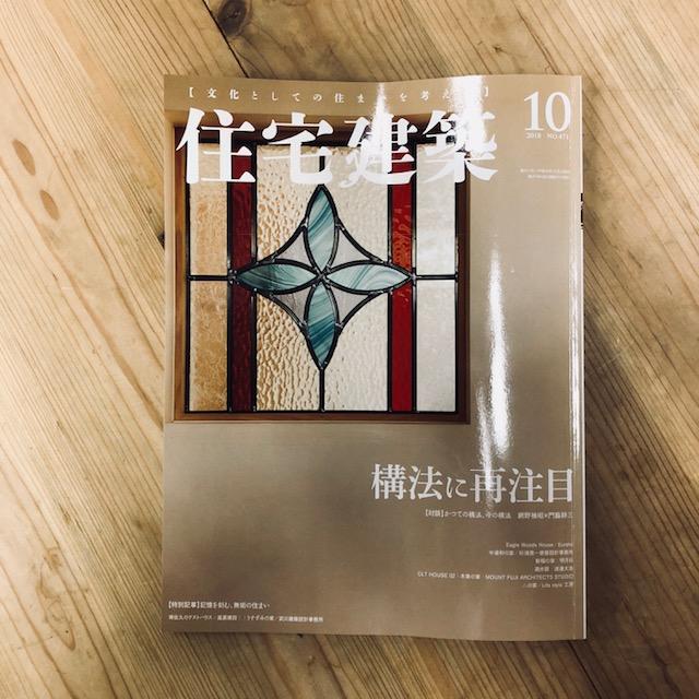 【住宅建築】 10月号に掲載されました。