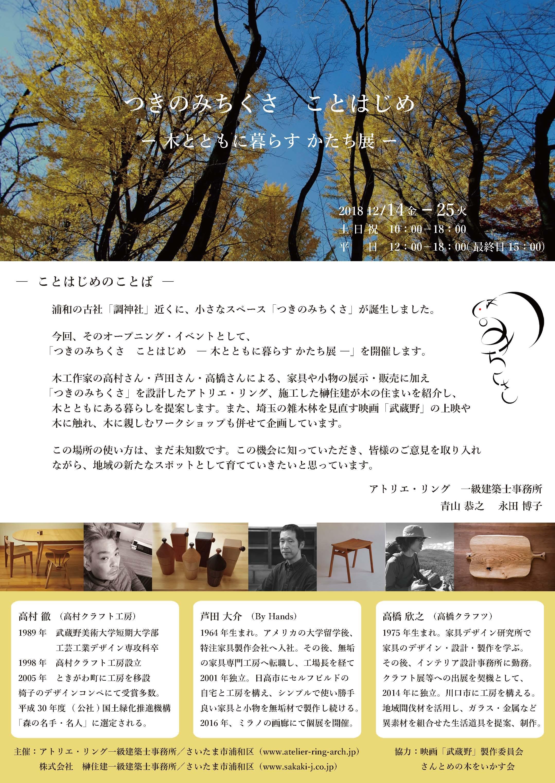 12/14-25   【つきのみちくさ ことはじめ】 at さいたま市浦和区