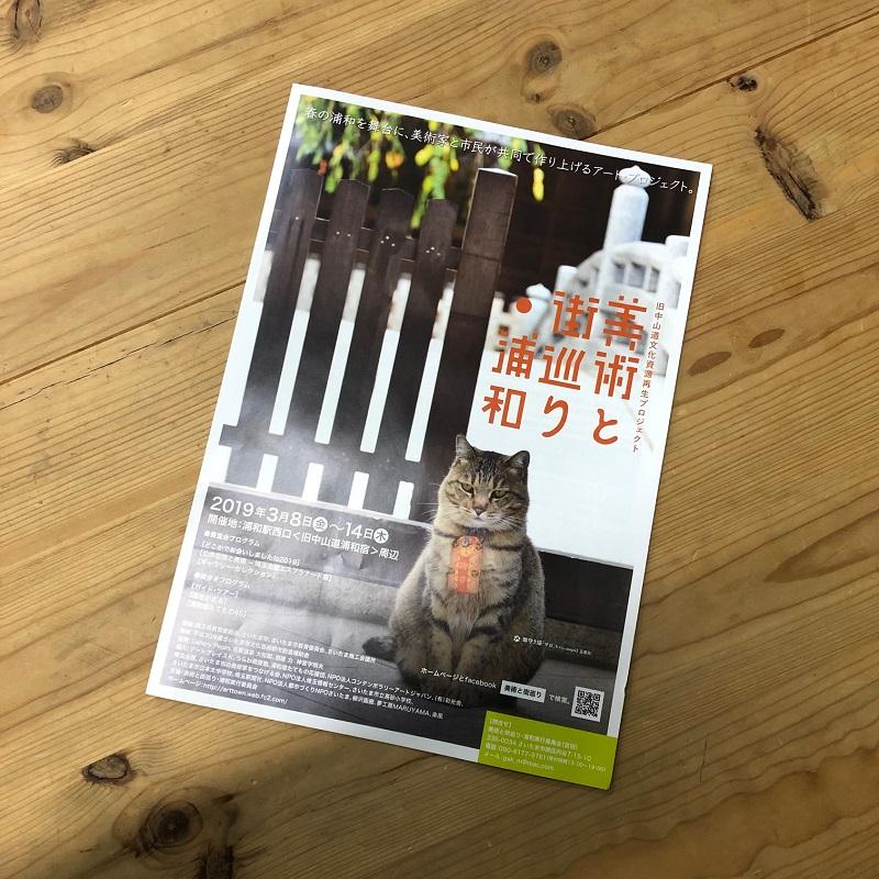 3/8(金)~14(木) 【美術と街巡り・浦和】  まちを、アートを、楽しもう!