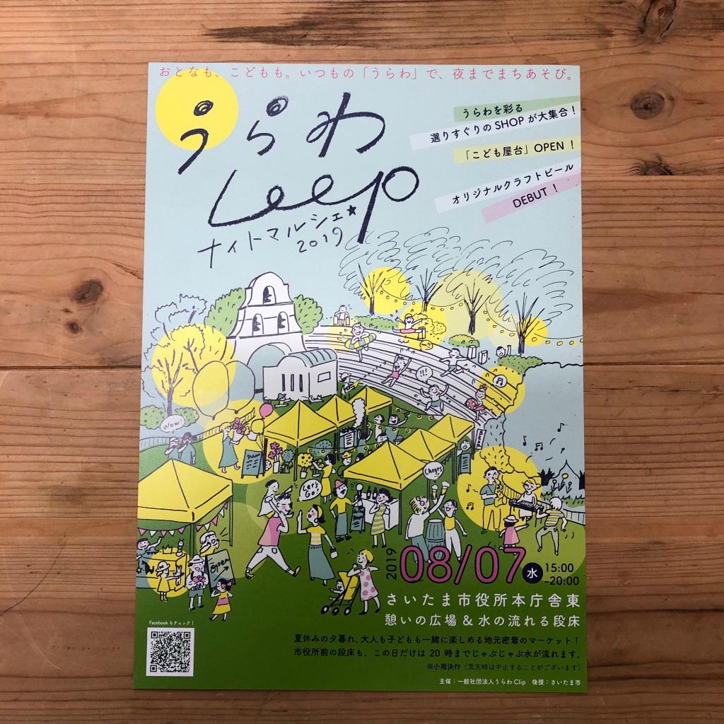 8/7(水)  【うらわloop ナイトマルシェ2019】