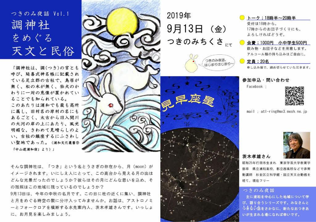 9/13(金) 【つきのみ夜話~十五夜お月見会】 at つきのみちくさ