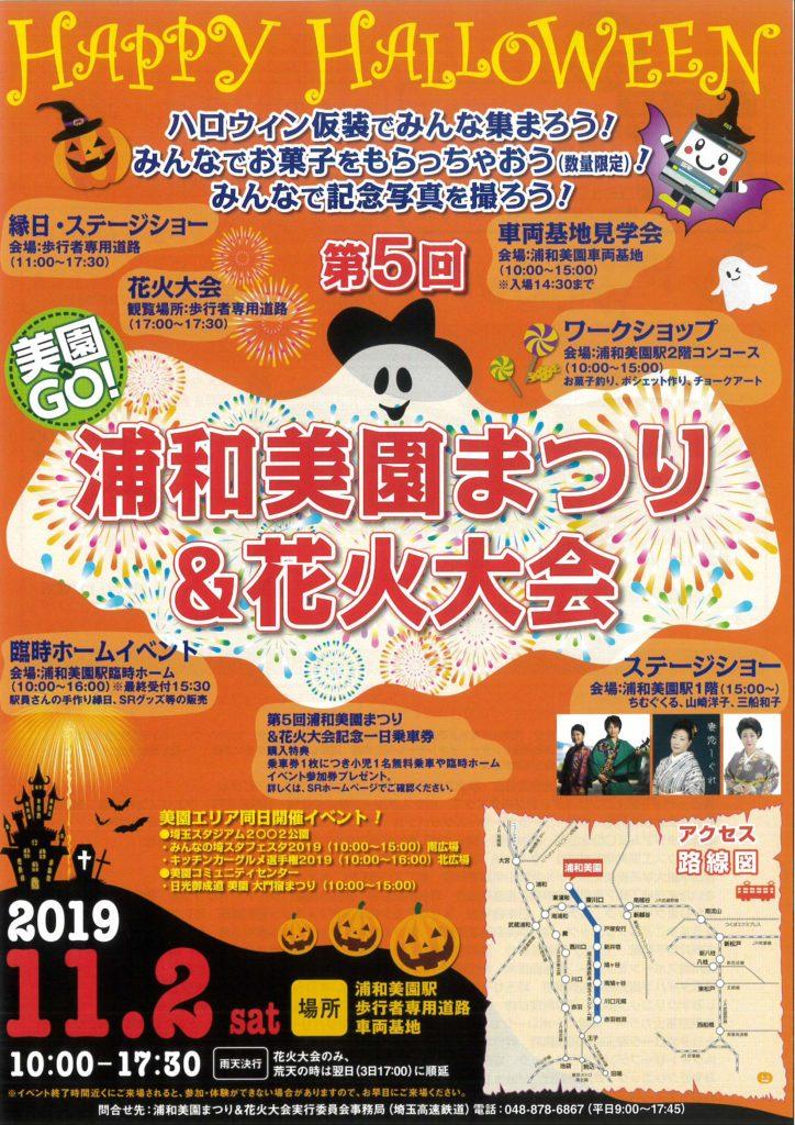 11/2(土) 【浦和美園まつり&花火大会】 出店します!