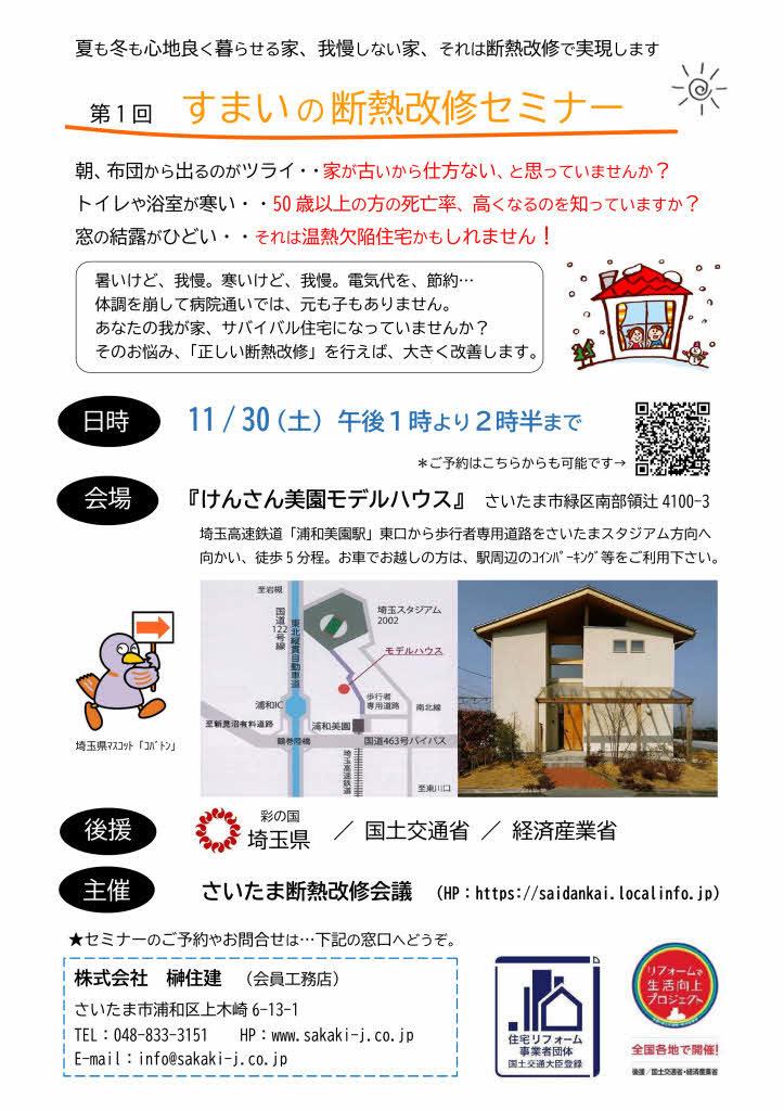 11/30(土) 【すまいの断熱改修セミナー】 at 美園モデルハウス…埼玉県後援!