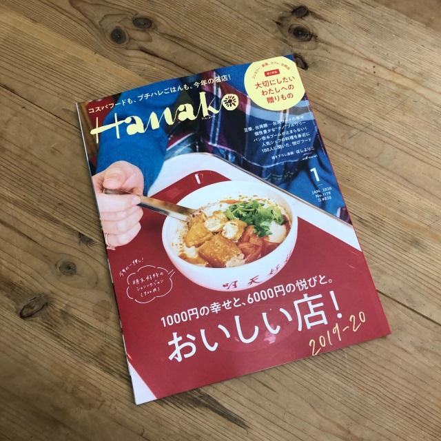 北浦和東口 【BAR一滴水】 …  雑誌「Hanako」掲載 & YouTube動画公開