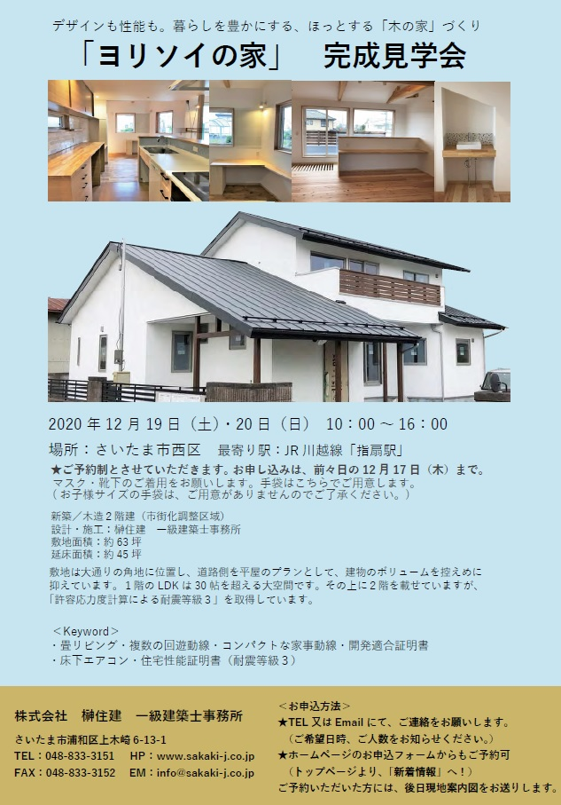 12/19(土)・20(日)【ヨリソイの家】完成見学会