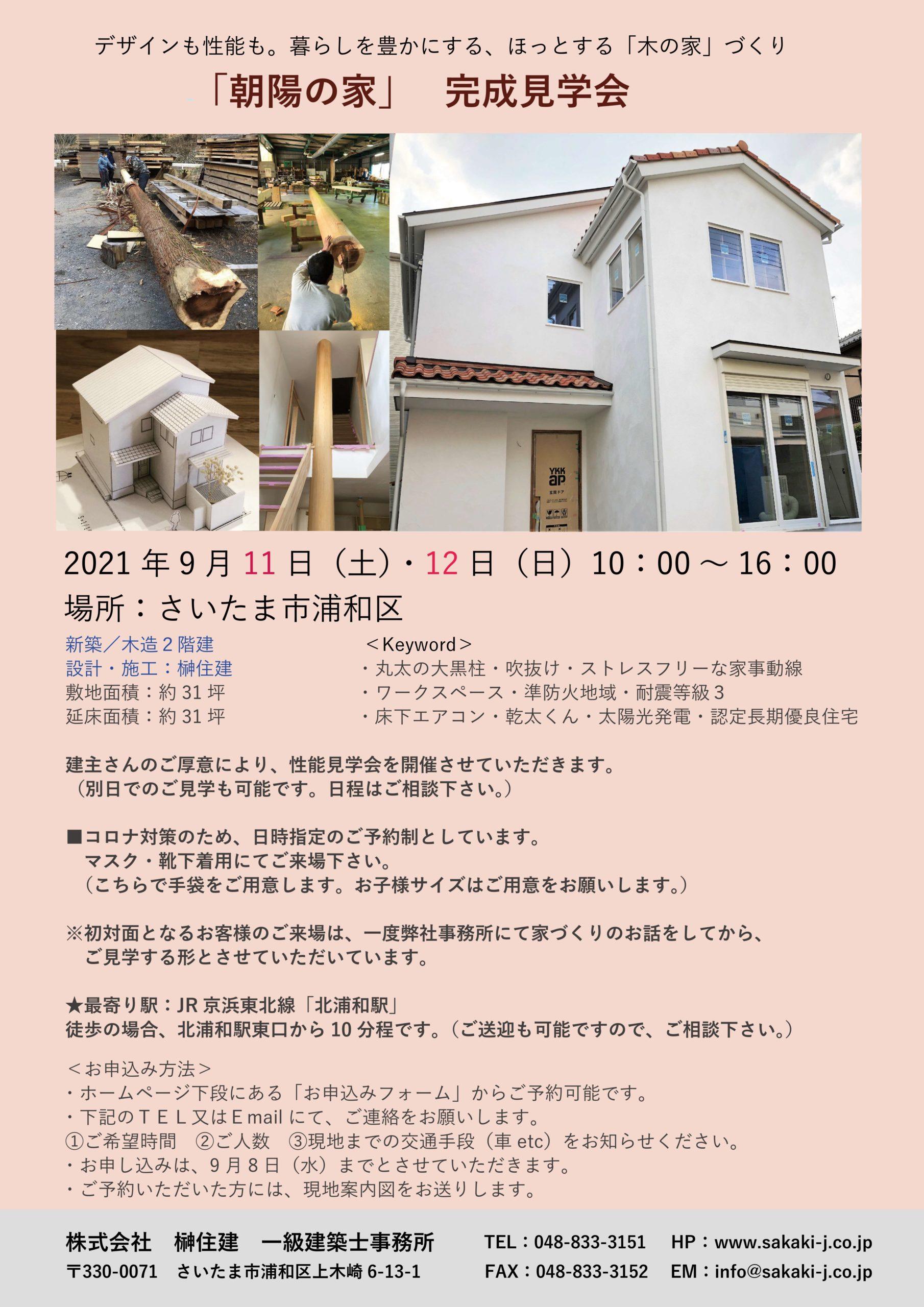 9/11(土)・12(日)【朝陽の家】完成見学会